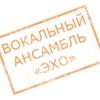 Вокальный ансамбль «Эхо»