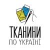 Тканини по Україні. Ткани Хлопок Трикотаж Плюш