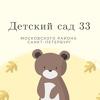 ГБДОУ Детский сад №33  Московского района