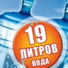 Доставка воды 19 л  г .Старый Оскол