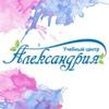 Александрия — магазин и учебный центр | Оренбург