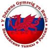 Валлийские танцы в России: танцы Уэльса, клогинг