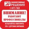 ЭФФЕКТИВНЫЕ РЕШЕНИЯ Наружная реклама Калининград