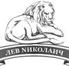 Лев Nиколаич marketing-band | Интернет-маркетинг