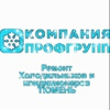 Ремонт бытовой техники в Тюмени