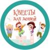 TeenTeam|Квесты для детей|Новосибирск