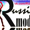 RUSSIAN MODELS/«Русские Модели»