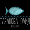 Фотограф Юлия Таранова