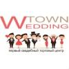 Свадебный торговый центр Wedding Town