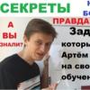 """Артём Мельник и его """"Секреты Новых Богатых"""""""