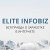 Elite Infobiz. Заработок в интернете.