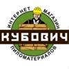Кубович - интернет-магазин пиломатериалов