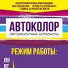 Na-Irbitskoy Avtokolor