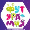 ★Футурамия - парк интерактивных приключений!★