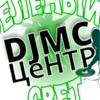 DJMC ЦЕНТР. ШКОЛА ★ Зелёный Свет★