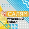 "Утреннее шоу ""Салям"" БСТ"