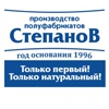 Производство полуфабрикатов Степанов