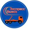 Вывоз Мусора Москва - компания Экспресс Вывоз