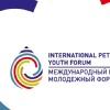 International Petroleum Youth Forum