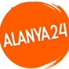 Алания — Турция