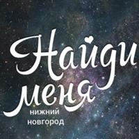Найди меня Нижний Новгород
