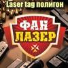 ФанЛазер   Экстремальная арена лазертаг Москва