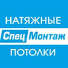 СпецМонтаж - натяжные потолки Смоленск