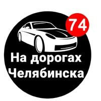 Авто новости Челябинск | ДТП | Инцидент | ЧП