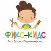 Детская парикмахерская ФИКС КИДС  Казань