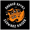 Пивной круиз Schwarz Kaiser