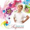 Detskiy-Blagotvoritelny-Fond Andryusha