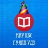 Муниципальные библиотеки г.Улан-Удэ