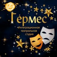"""Интеграционная театральная студия """"Гермес"""""""