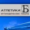ТД Атлетика