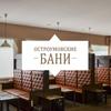 Остроумовские бани - Москва