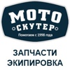 Мото-Скутер