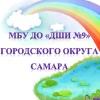 ДШИ №9 г.о. Самара