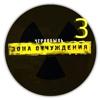 Чернобыль: Зона отчуждения 4 сезон