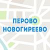 Перово / Новогиреево