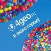 4geo | События, акции, скидки Новокузнецка