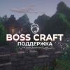BossCraft :: Поддержка