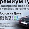 Donetsk Rostov