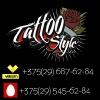 Студия татуировки Tattoo-style в Могилеве