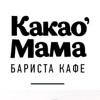 КАКАО'МАМА сеть бариста - кафе