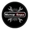 #Мотор_Бери (запчасти для иномарок)