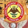 Гностический Центр   Гносис   Москва