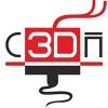 Студия 3D печати | 3Д печать | 3Д принтер Тюмень
