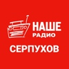 Наше Радио | Серпухов 106 FM