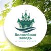 """Загородный клуб """"Волшебная заводь"""""""