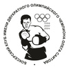 Боксерский клуб имени двукратного олимпийского ч